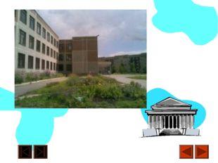 In unserer Stadt Kirischi gibt es 8 Schulen. Ich lernte im Lyzeum gut und g