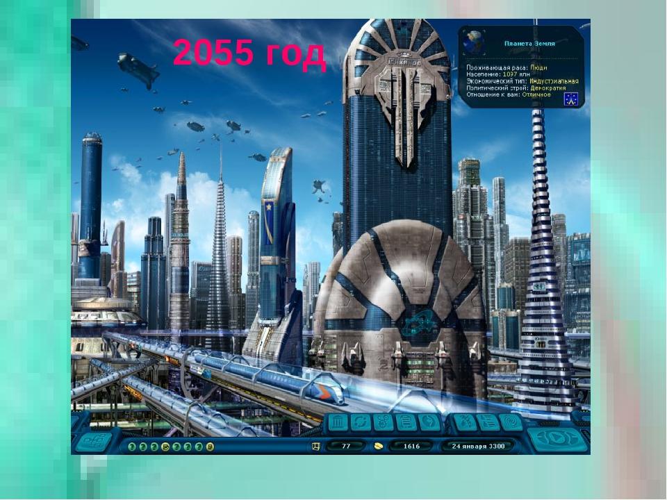 2055 год