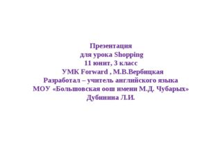 Презентация для урока Shopping 11 юнит, 3 класс УМК Forward , М.В.Вербицкая Р