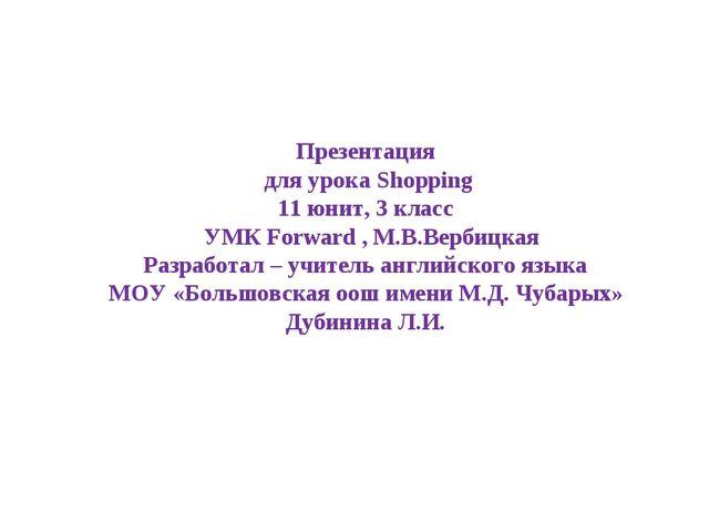 Презентация для урока Shopping 11 юнит, 3 класс УМК Forward , М.В.Вербицкая Р...
