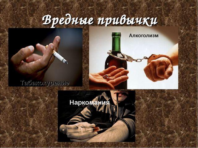 Вредные привычки Табакокурение Алкоголизм Наркомания
