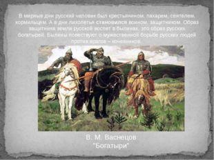 В мирные дни русский человек был крестьянином, пахарем, сеятелем, кормильцем.