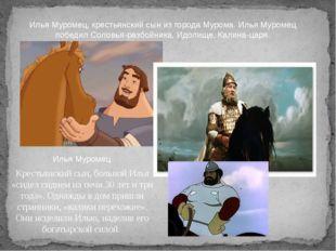 Илья Муромец, крестьянский сын из города Мурома. Илья Муромец победил Соловья