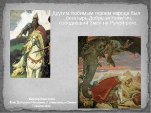 Другим любимым героем народа был богатырь Добрыня Никитич, победивший Змея на