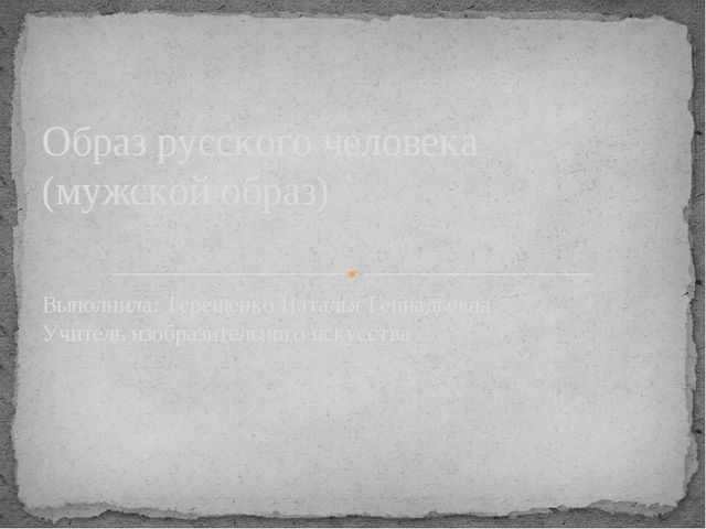 Выполнила: Терещенко Наталья Геннадьевна Учитель изобразительного искусства О...