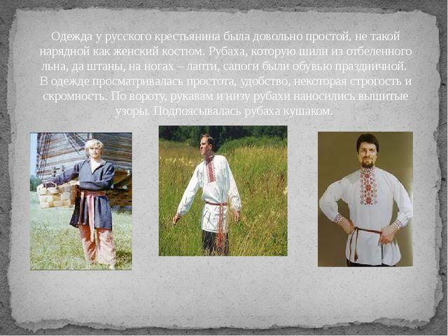 Одежда у русского крестьянина была довольно простой, не такой нарядной как же...