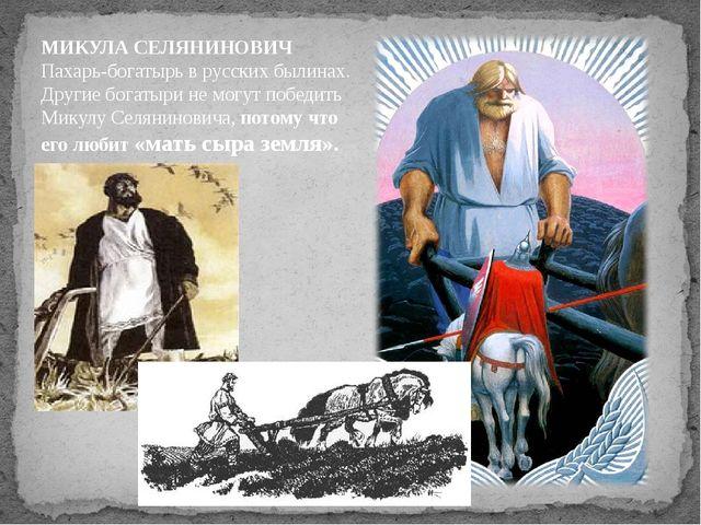 МИКУЛА СЕЛЯНИНОВИЧ Пахарь-богатырь в русских былинах. Другие богатыри не могу...