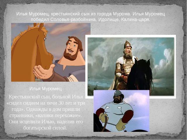 Илья Муромец, крестьянский сын из города Мурома. Илья Муромец победил Соловья...