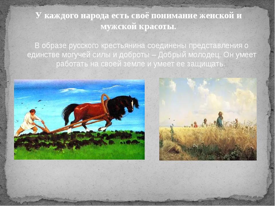 В образе русского крестьянина соединены представления о единстве могучей сил...