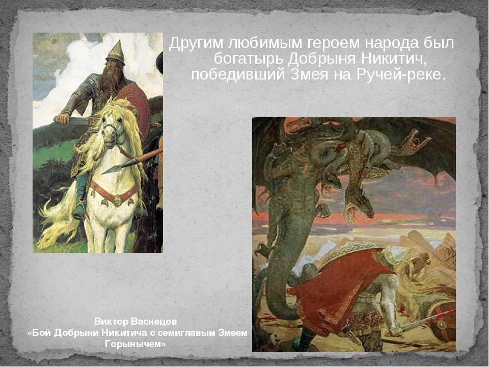 Другим любимым героем народа был богатырь Добрыня Никитич, победивший Змея на...