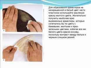Для образования кракелюров на неокрашенной в белый цвет части пластинки испол