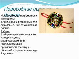 Новогодние игрушки из дисков Необходимые инструменты и материалы: Диски, крас