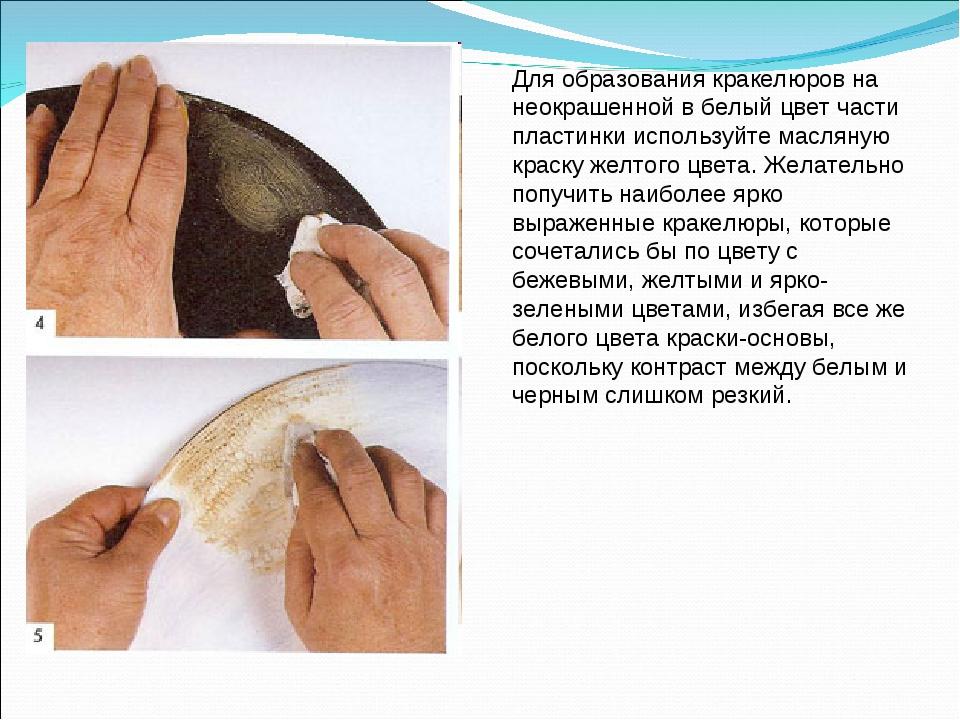 Для образования кракелюров на неокрашенной в белый цвет части пластинки испол...