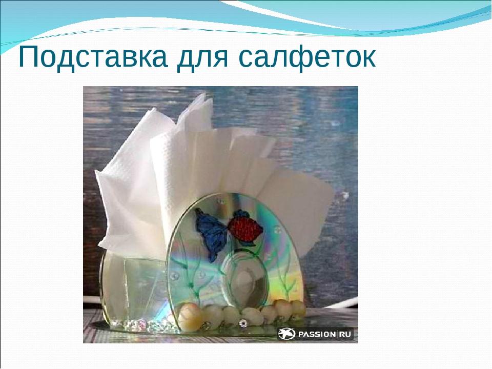 Подставка для салфеток