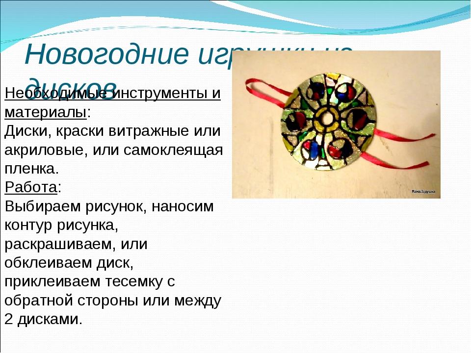 Новогодние игрушки из дисков Необходимые инструменты и материалы: Диски, крас...