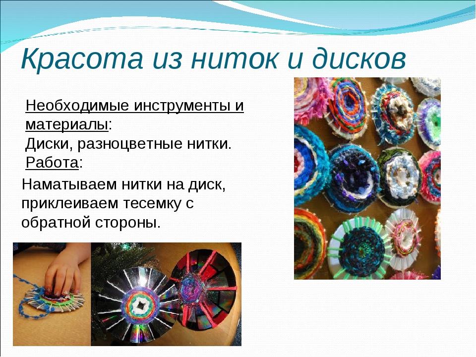 Красота из ниток и дисков Необходимые инструменты и материалы: Диски, разноцв...