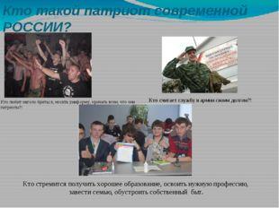 Кто такой патриот современной РОССИИ? Кто любит наголо бриться, носить унифор