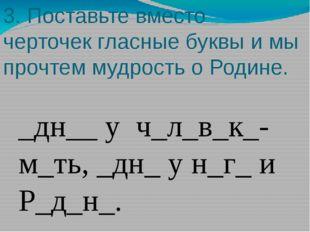 3. Поставьте вместо черточек гласные буквы и мы прочтем мудрость о Родине. _д