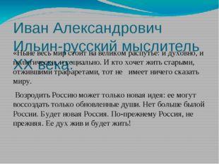 Иван Александрович Ильин-русский мыслитель ХХ века: «Ныне весь мир стоит на в