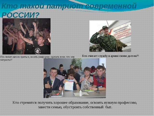 Кто такой патриот современной РОССИИ? Кто любит наголо бриться, носить унифор...