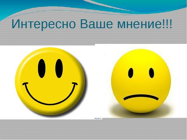 Интересно Ваше мнение!!!