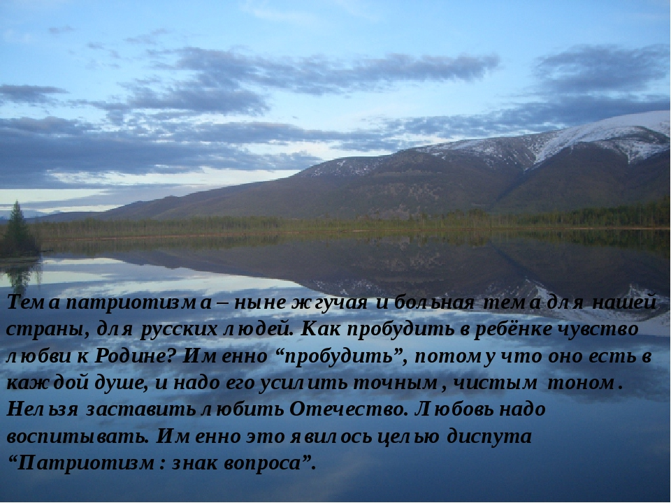 Тема патриотизма – ныне жгучая и больная тема для нашей страны, для русских...