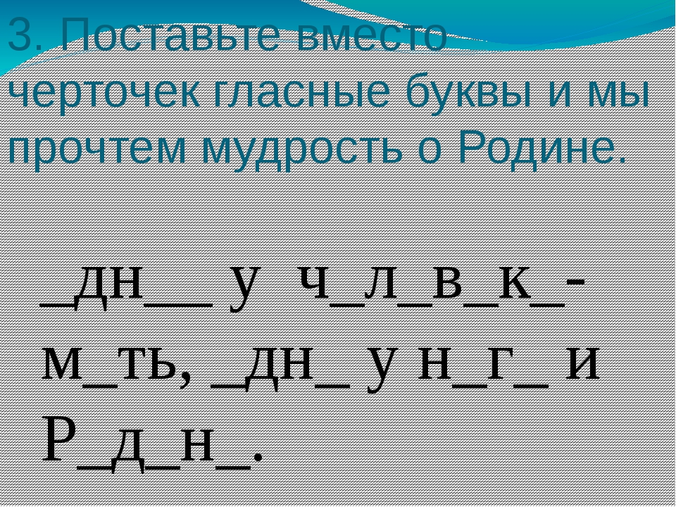 3. Поставьте вместо черточек гласные буквы и мы прочтем мудрость о Родине. _д...