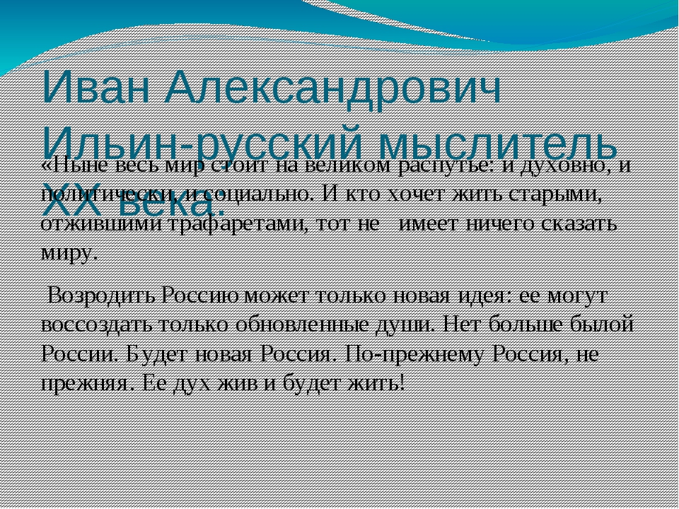 Иван Александрович Ильин-русский мыслитель ХХ века: «Ныне весь мир стоит на в...