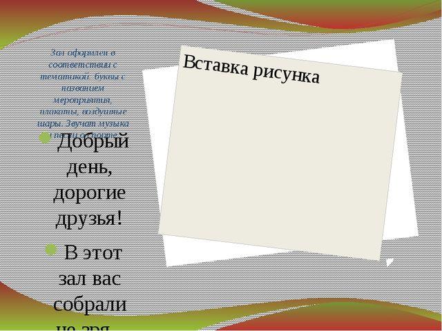 Зал оформлен в соответствии с тематикой: буквы с названием мероприятия, плака...