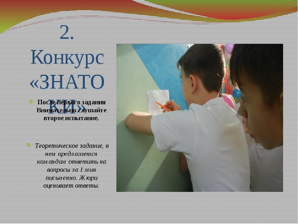 2. Конкурс «ЗНАТОКИ» После первого задания Внимательно слушайте второе испыта...