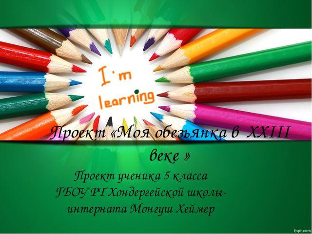Проект ученика 5 класса ГБОУ РТ Хондергейской школы-интерната Монгуш Хеймер П...