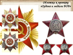Обложки к проекту «Ордена и медали ВОВ»