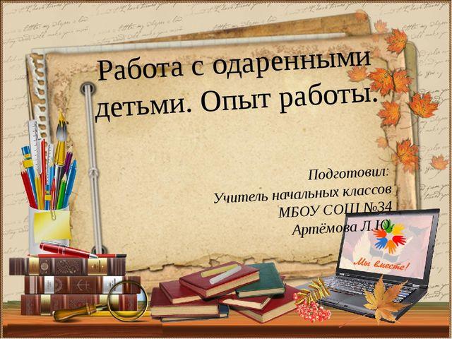 Подготовил: Учитель начальных классов МБОУ СОШ №34 Артёмова Л.Ю. Работа с ода...