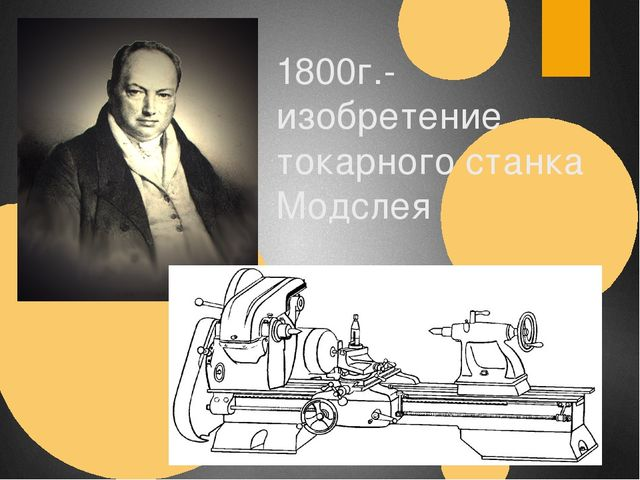 1800г.-изобретение токарного станка Модслея