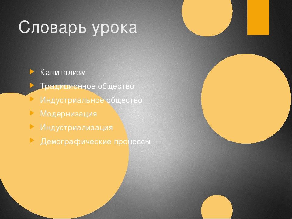 Словарь урока Капитализм Традиционное общество Индустриальное общество Модерн...