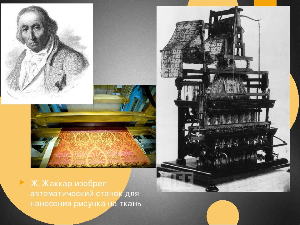 Ж.Жаккар изобрел автоматический станок для нанесения рисунка на ткань