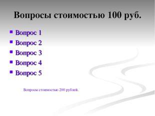 Вопросы стоимостью 100 руб. Вопрос 1 Вопрос 2 Вопрос 3 Вопрос 4 Вопрос 5 Вопр