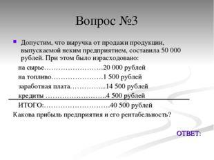 Вопрос №3 Допустим, что выручка от продажи продукции, выпускаемой неким предп
