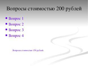 Вопросы стоимостью 200 рублей Вопрос 1 Вопрос 2 Вопрос 3 Вопрос 4 Вопросы сто