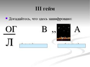 III гейм Догадайтесь, что здесь зашифровано: ОГ В ,, А Л (налог) (валюта)