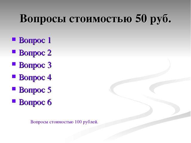 Вопросы стоимостью 50 руб. Вопрос 1 Вопрос 2 Вопрос 3 Вопрос 4 Вопрос 5 Вопро...