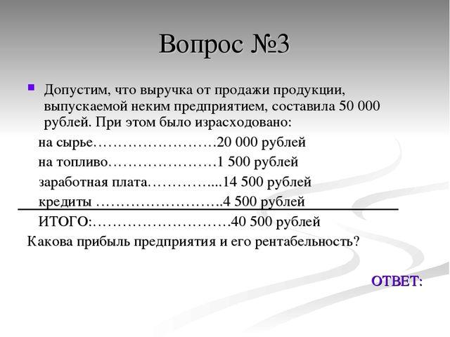 Вопрос №3 Допустим, что выручка от продажи продукции, выпускаемой неким предп...