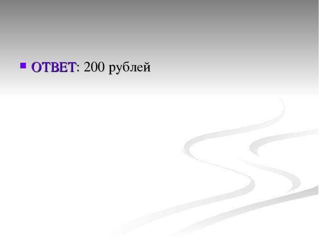 ОТВЕТ: 200 рублей