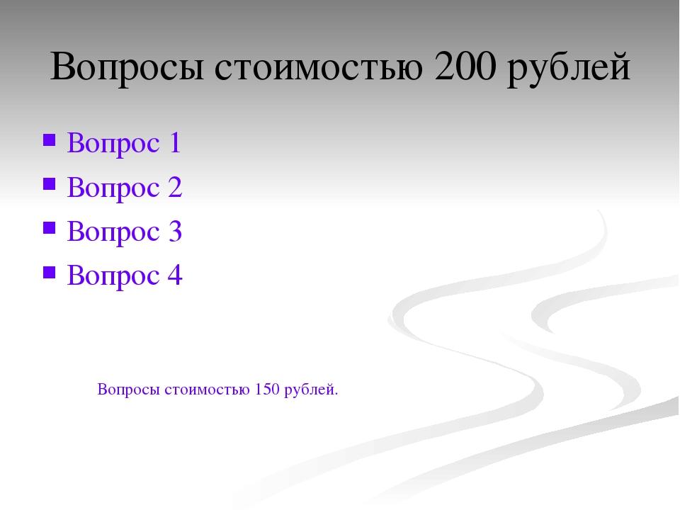 Вопросы стоимостью 200 рублей Вопрос 1 Вопрос 2 Вопрос 3 Вопрос 4 Вопросы сто...