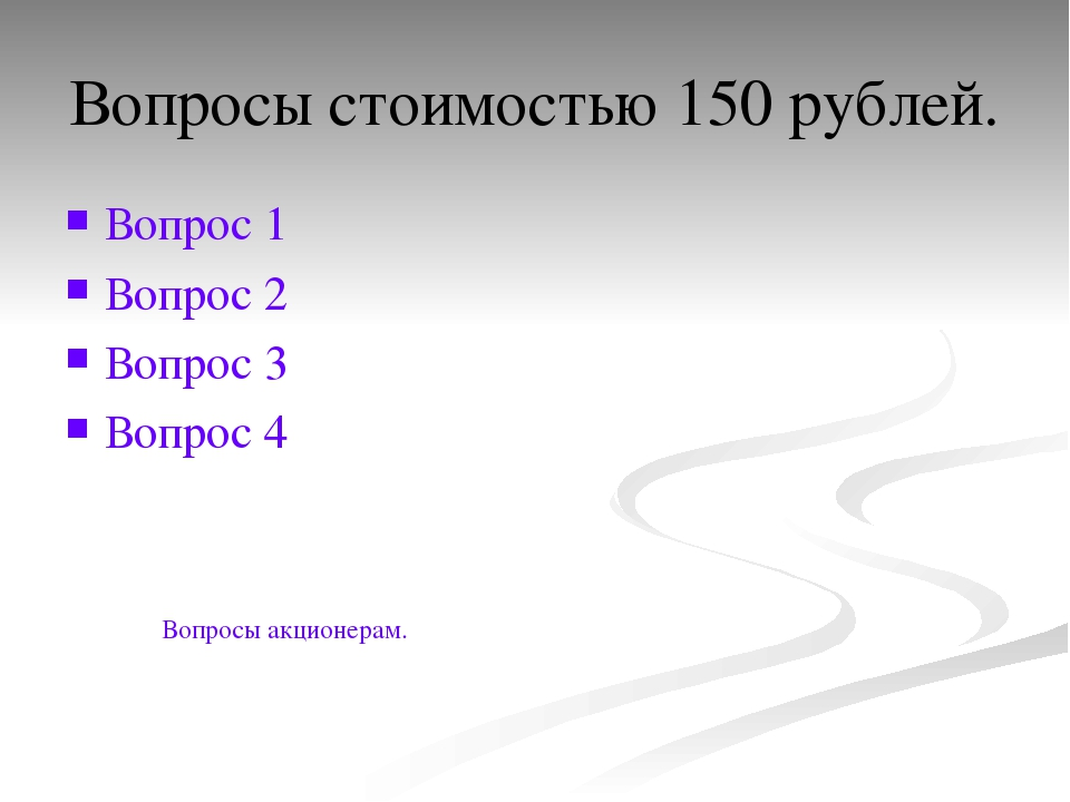 Вопросы стоимостью 150 рублей. Вопрос 1 Вопрос 2 Вопрос 3 Вопрос 4 Вопросы ак...