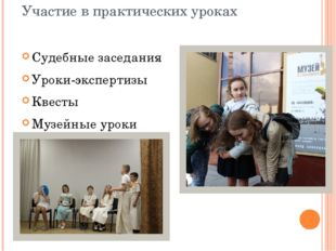 Участие в практических уроках Судебные заседания Уроки-экспертизы Квесты Музе