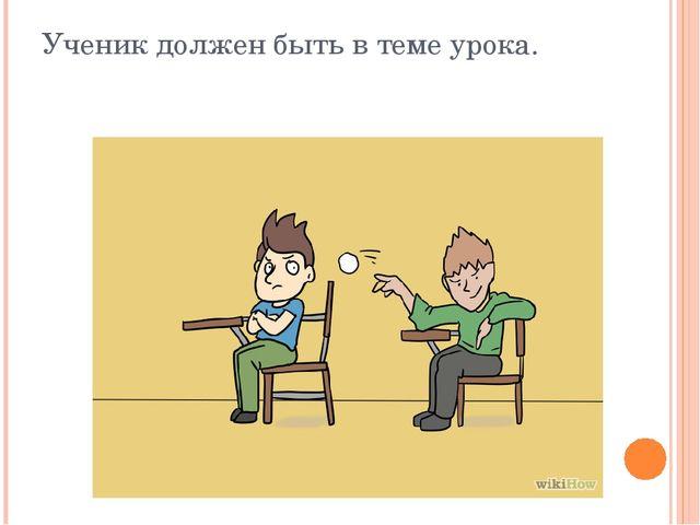 Ученик должен быть в теме урока.