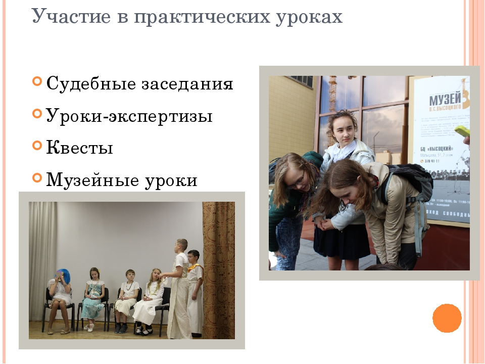 Участие в практических уроках Судебные заседания Уроки-экспертизы Квесты Музе...