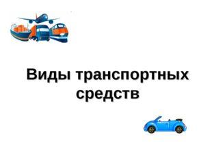 Виды транспортных средств