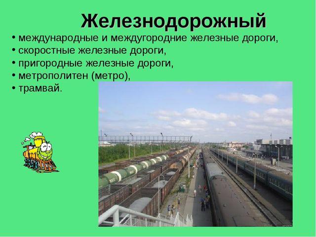 Железнодорожный международные и междугородние железные дороги, скоростные жел...